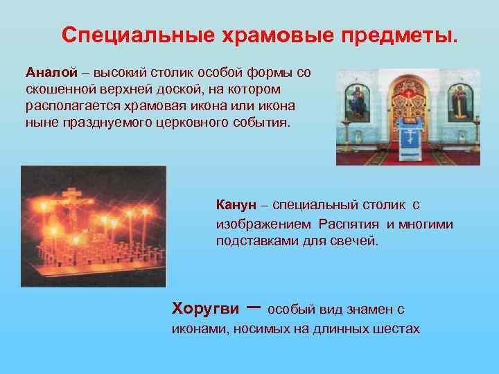 Специальные храмовые предметы. Аналой – высокий столик особой формы со скошенной верхней доской, на
