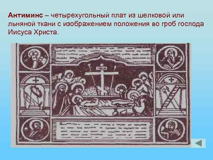 Антиминс – четырехугольный плат из шелковой или льняной ткани с изображением положения во гроб