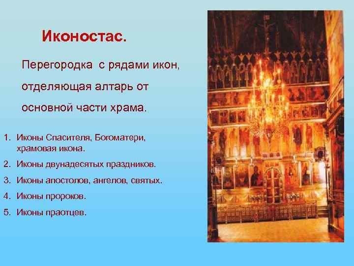 Иконостас. Перегородка с рядами икон, отделяющая алтарь от основной части храма. 1. Иконы Спасителя,
