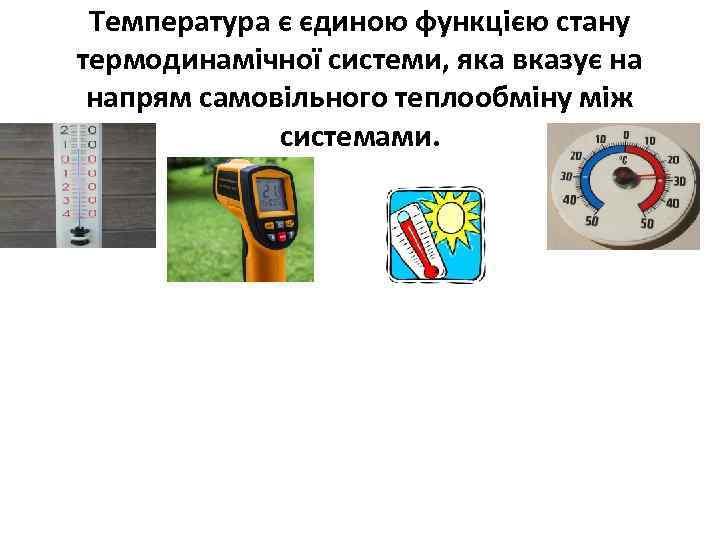 Температура є єдиною функцією стану термодинамічної системи, яка вказує на напрям самовільного теплообміну між