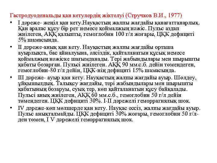 Гастродуоденальды қан кетулердің жіктелуі (Стручков В. И. , 1977) • І дәреже- жеңіл қан
