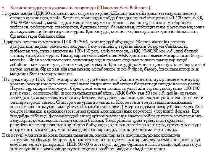 • Қан жоғалтудың үш дәрежесін ажыратады (Шалимов А. А. бойынша): І дәреже-жеңіл-ЦҚК 20
