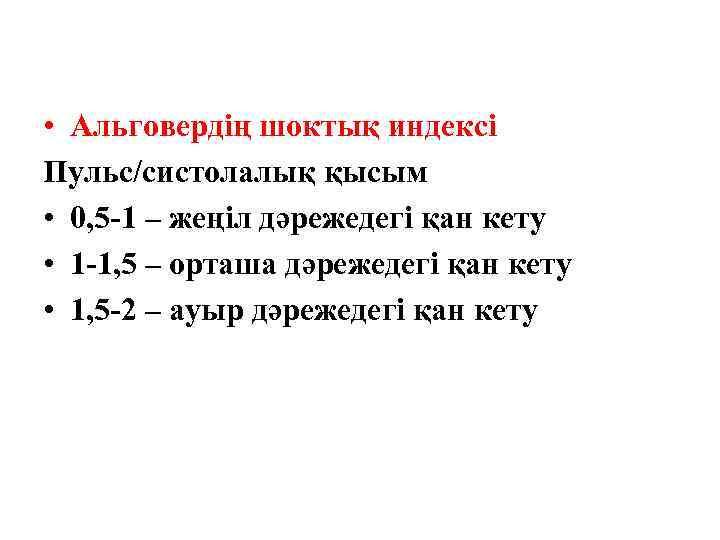 • Альговердің шоктық индексі Пульс/систолалық қысым • 0, 5 -1 – жеңіл дәрежедегі