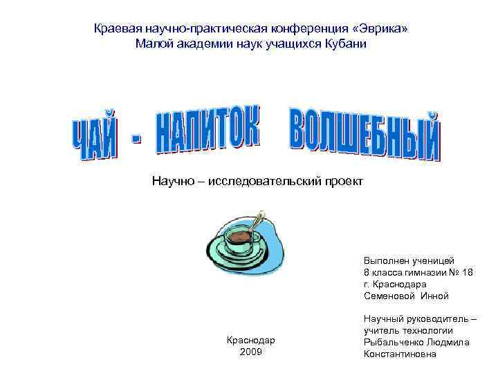 Краевая научно-практическая конференция «Эврика» Малой академии наук учащихся Кубани Научно – исследовательский проект Выполнен