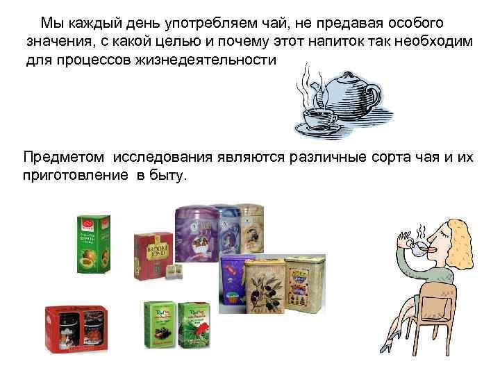 Мы каждый день употребляем чай, не предавая особого значения, с какой целью и