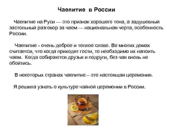 Чаепитие в России Чаепитие на Руси — это признак хорошего тона, а задушевный застольный
