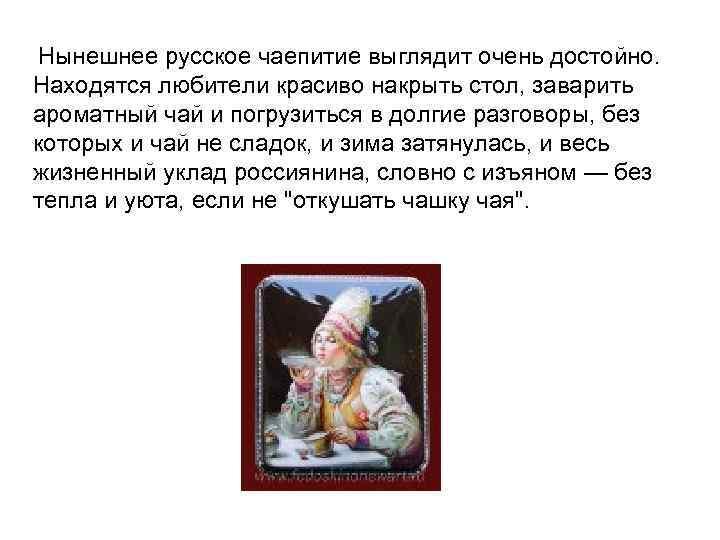 Нынешнее русское чаепитие выглядит очень достойно. Находятся любители красиво накрыть стол, заварить ароматный