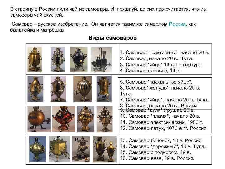 В старину в России пили чай из самовара. И, пожалуй, до сих пор считается,