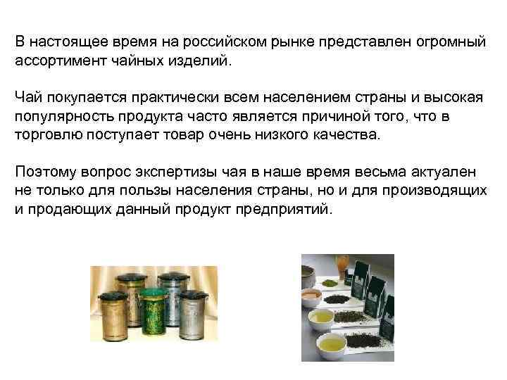 В настоящее время на российском рынке представлен огромный ассортимент чайных изделий. Чай покупается практически