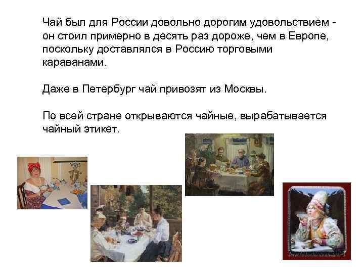 Чай был для России довольно дорогим удовольствием - он стоил примерно в десять