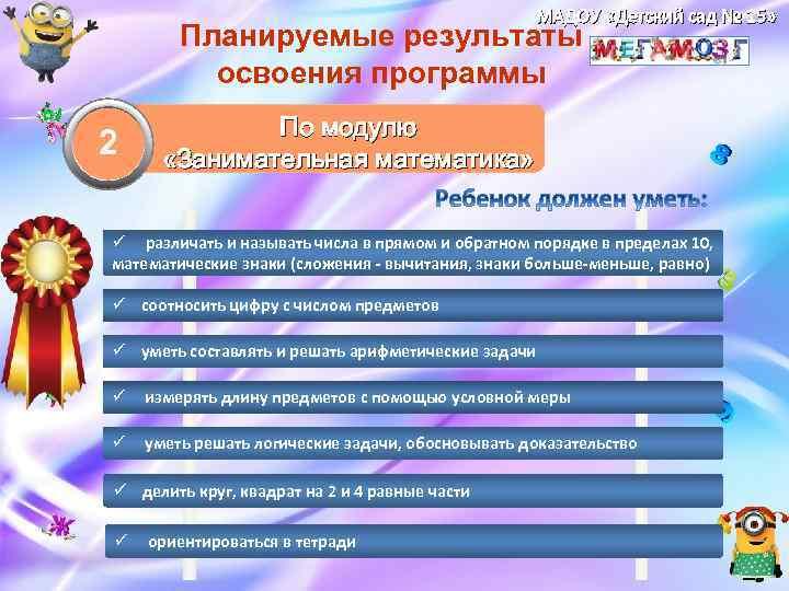 МАДОУ «Детский сад № 15» Планируемые результаты освоения программы 2 По модулю «Занимательная математика»