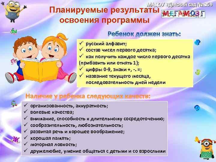 МАДОУ «Детский сад № 15» Планируемые результаты освоения программы ü русский алфавит; ü состав