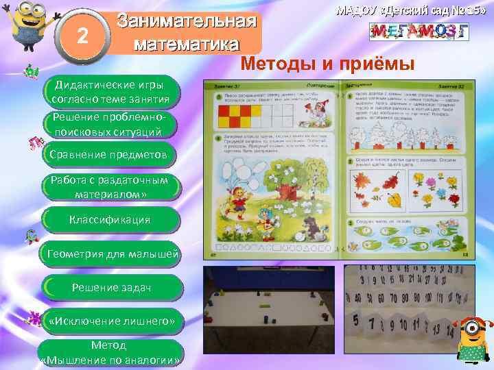 МАДОУ «Детский сад № 15» 2 Занимательная математика Методы и приёмы Дидактические игры согласно