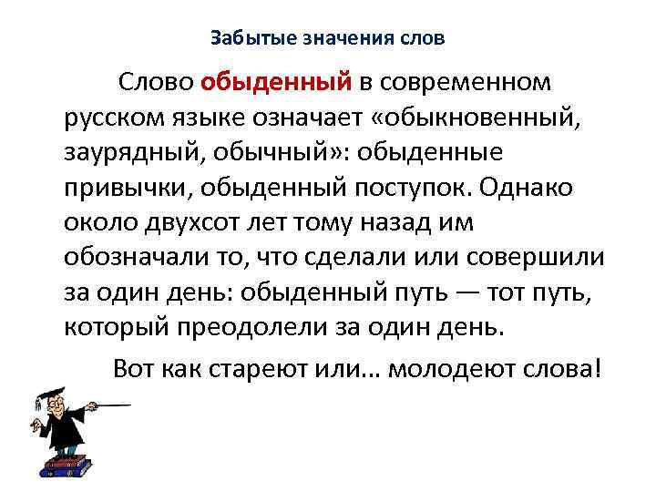 Забытые значения слов Слово обыденный в современном русском языке означает «обыкновенный, заурядный, обычный» :