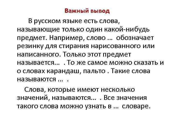 Важный вывод В русском языке есть слова, называющие только один какой-нибудь предмет. Например, слово