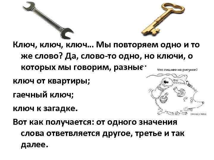 Ключ, ключ… Мы повторяем одно и то же слово? Да, слово-то одно, но ключи,