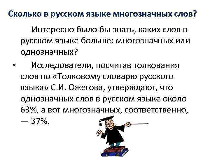 Сколько в русском языке многозначных слов? Интересно было бы знать, каких слов в русском