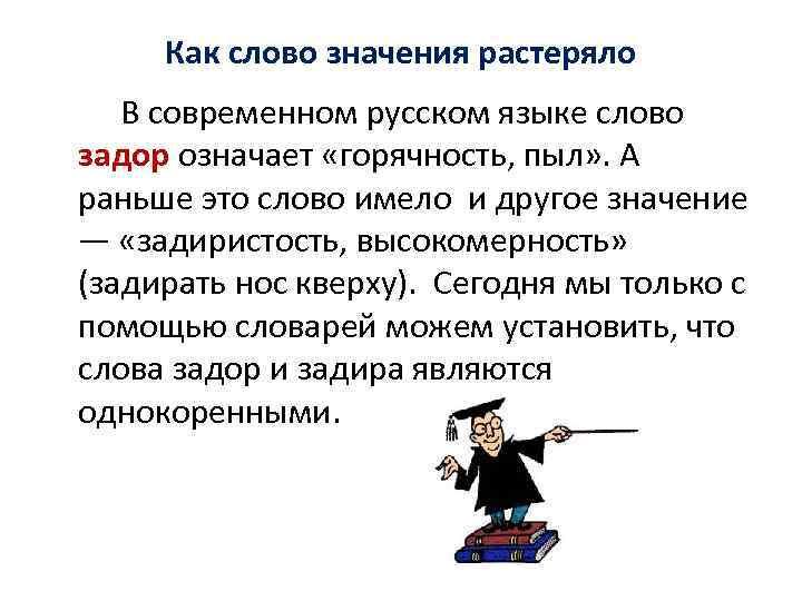 Как слово значения растеряло В современном русском языке слово задор означает «горячность, пыл» .
