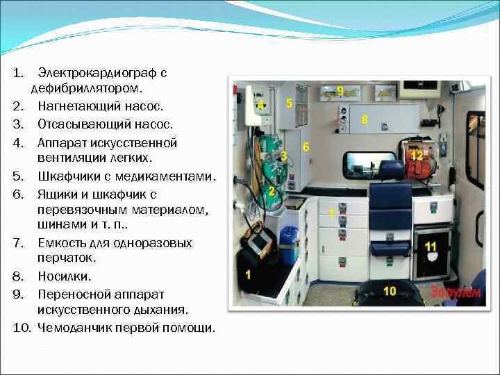 Электрокардиограф с дефибриллятором. 2. Нагнетающий насос. 3. Отсасывающий насос. 4. Аппарат искусственной вентиляции легких.