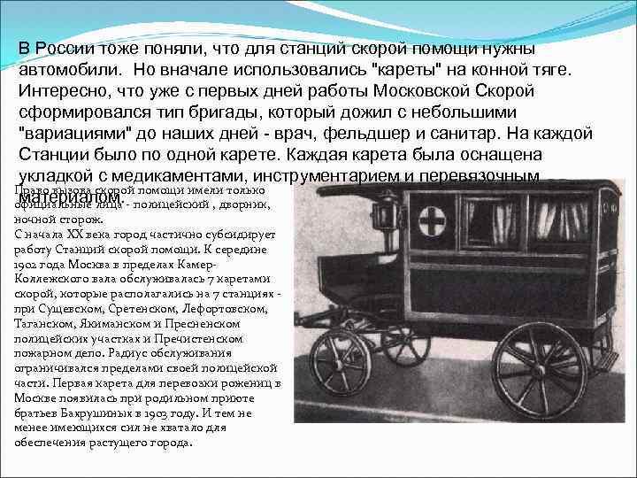 В России тоже поняли, что для станций скорой помощи нужны автомобили. Но вначале использовались
