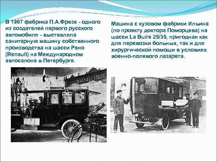 В 1907 фабрика П. А. Фрезе - одного из создателей первого русского автомобиля -