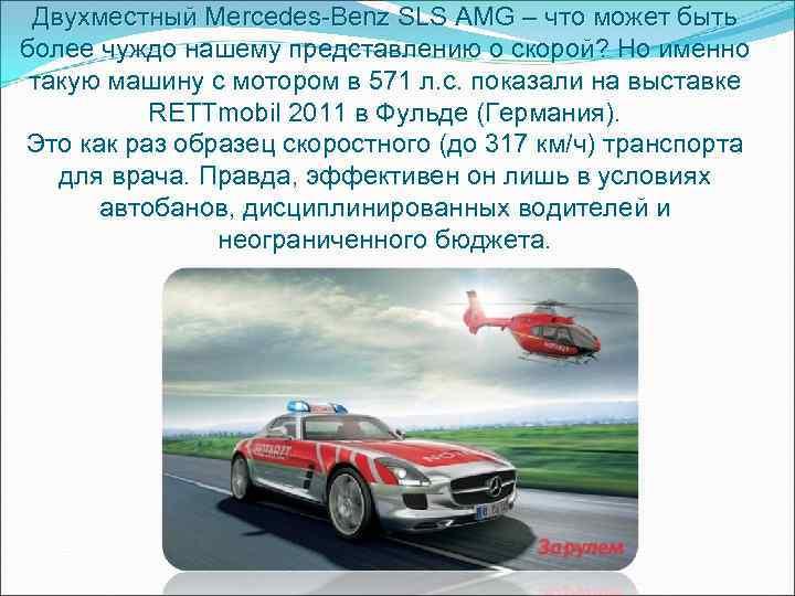 Двухместный Mercedes-Benz SLS AMG – что может быть более чуждо нашему представлению о скорой?