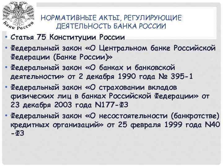 НОРМАТИВНЫЕ АКТЫ, РЕГУЛИРУЮЩИЕ ДЕЯТЕЛЬНОСТЬ БАНКА РОССИИ • Статья 75 Конституции России • Федеральный закон