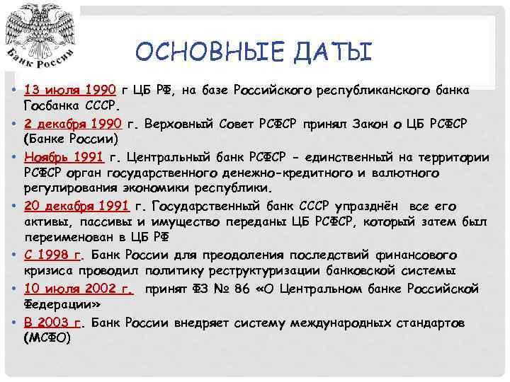 ОСНОВНЫЕ ДАТЫ • 13 июля 1990 г ЦБ РФ, на базе Российского республиканского банка
