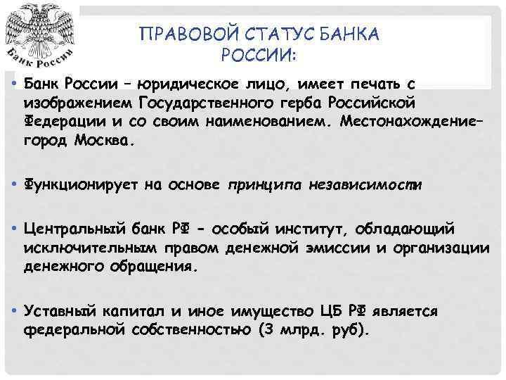 ПРАВОВОЙ СТАТУС БАНКА РОССИИ: • Банк России – юридическое лицо, имеет печать с изображением