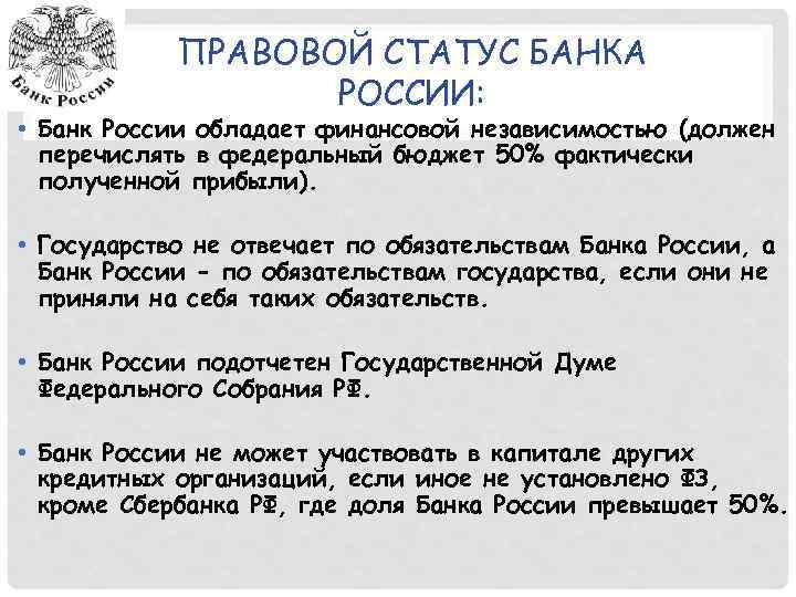 ПРАВОВОЙ СТАТУС БАНКА РОССИИ: • Банк России обладает финансовой независимостью (должен перечислять в федеральный