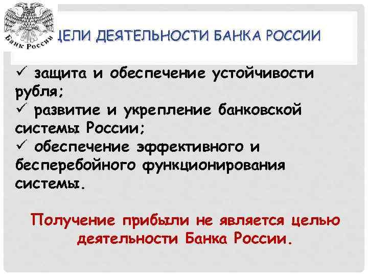 ЦЕЛИ ДЕЯТЕЛЬНОСТИ БАНКА РОССИИ ü защита и обеспечение устойчивости рубля; ü развитие и укрепление