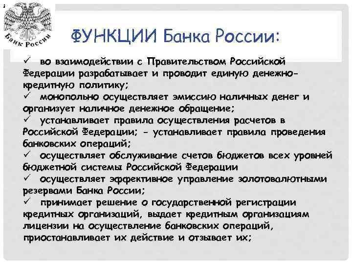 : ФУНКЦИИ Банка России: ü во взаимодействии с Правительством Российской Федерации разрабатывает и проводит