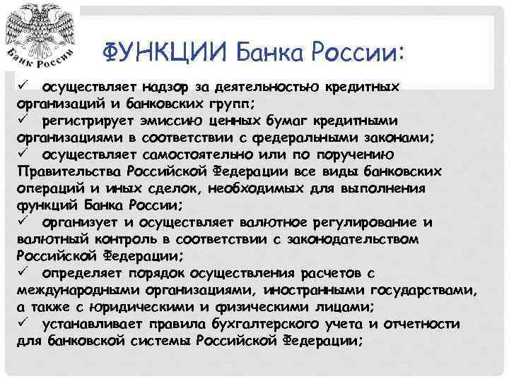 ФУНКЦИИ Банка России: ü осуществляет надзор за деятельностью кредитных организаций и банковских групп; ü