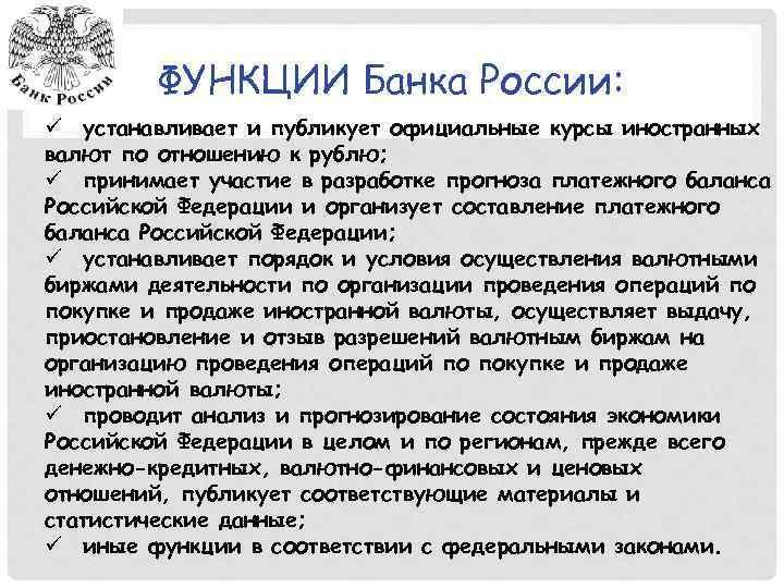 ФУНКЦИИ Банка России: ü устанавливает и публикует официальные курсы иностранных валют по отношению к