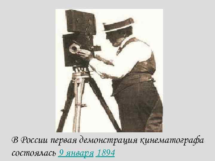 В России первая демонстрация кинематографа состоялась 9 января 1894