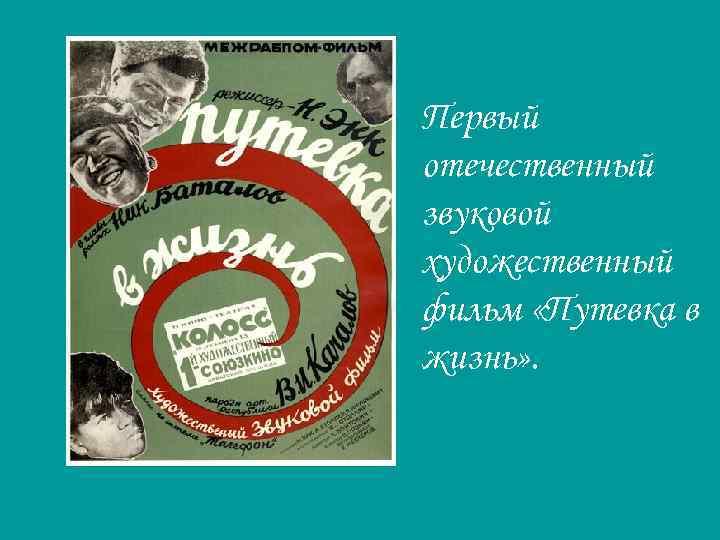 Первый отечественный звуковой художественный фильм «Путевка в жизнь» .