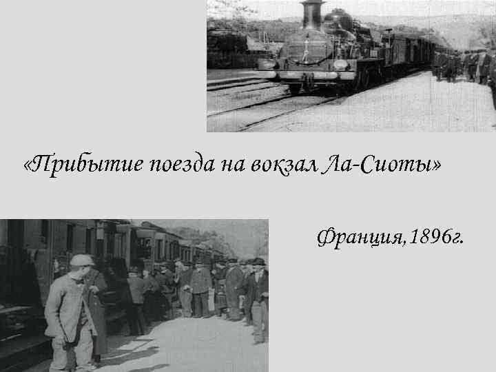 «Прибытие поезда на вокзал Ла-Сиоты» Франция, 1896 г.