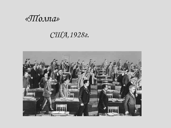 «Толпа» США, 1928 г.