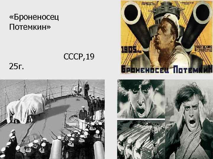 «Броненосец Потемкин» 25 г. СССР, 19