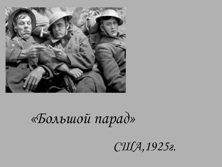 «Большой парад» США, 1925 г.