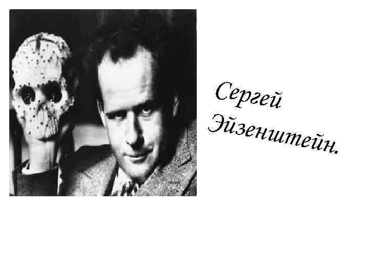 Сергей Эйзенш т ейн.