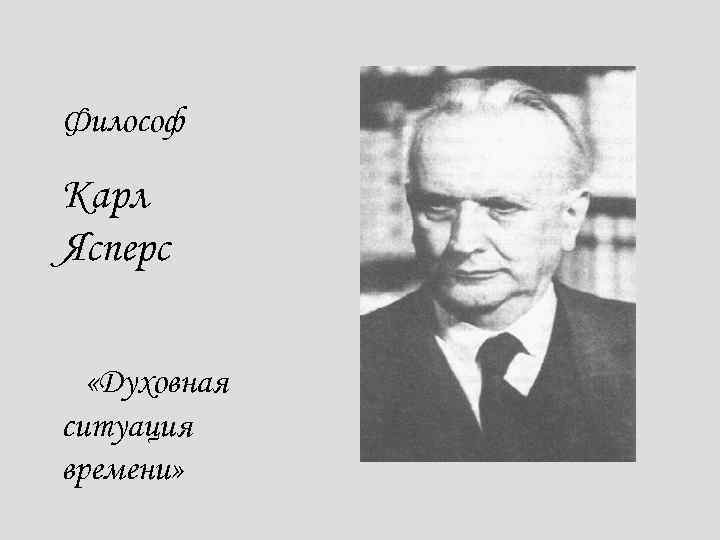 Философ Карл Ясперс «Духовная ситуация времени»
