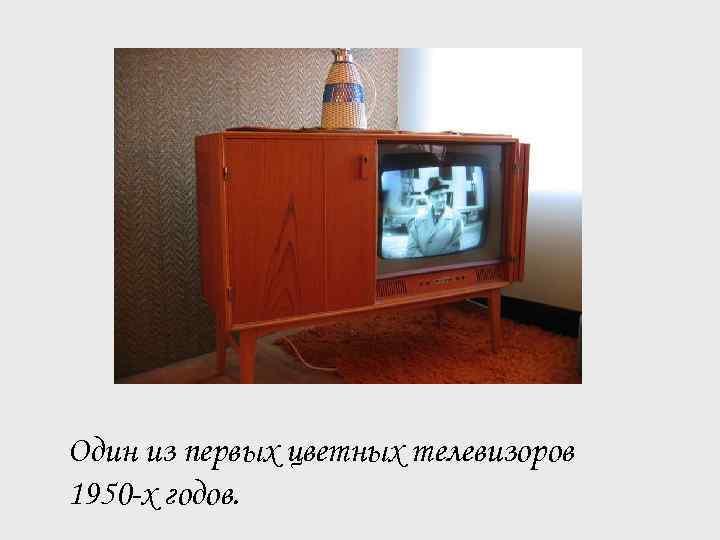 Один из первых цветных телевизоров 1950 -х годов.