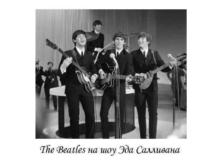 The Beatles на шоу Эда Салливана