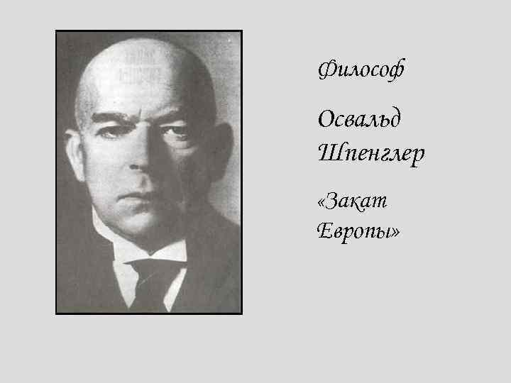 Философ Освальд Шпенглер «Закат Европы»