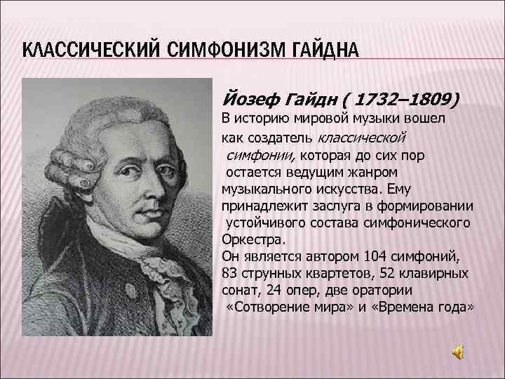 КЛАССИЧЕСКИЙ СИМФОНИЗМ ГАЙДНА Йозеф Гайдн ( 1732– 1809) В историю мировой музыки вошел как