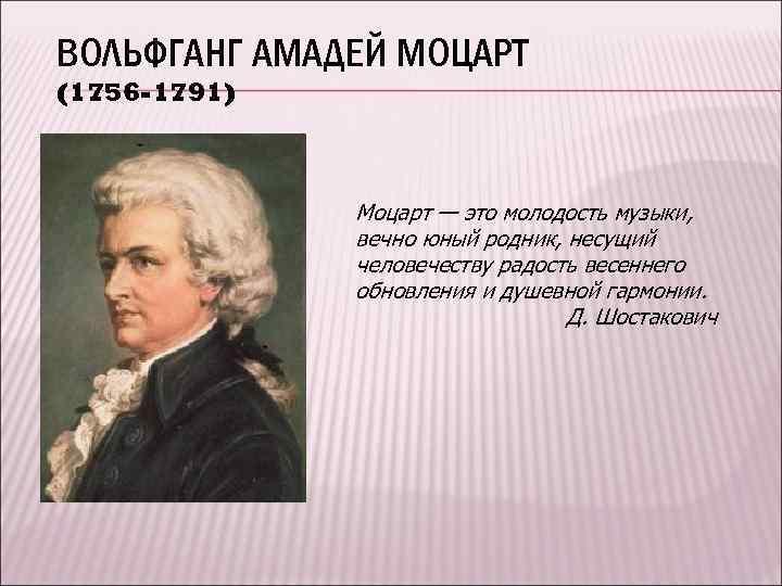 ВОЛЬФГАНГ АМАДЕЙ МОЦАРТ (1756 -1791) Моцарт — это молодость музыки, вечно юный родник, несущий