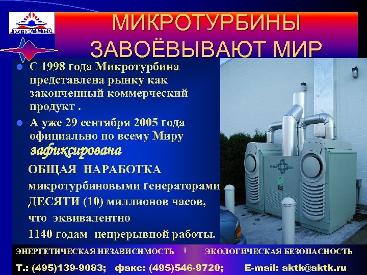 МИКРОТУРБИНЫ ЗАВОЁВЫВАЮТ МИР С 1998 года Микротурбина представлена рынку как законченный коммерческий продукт. l