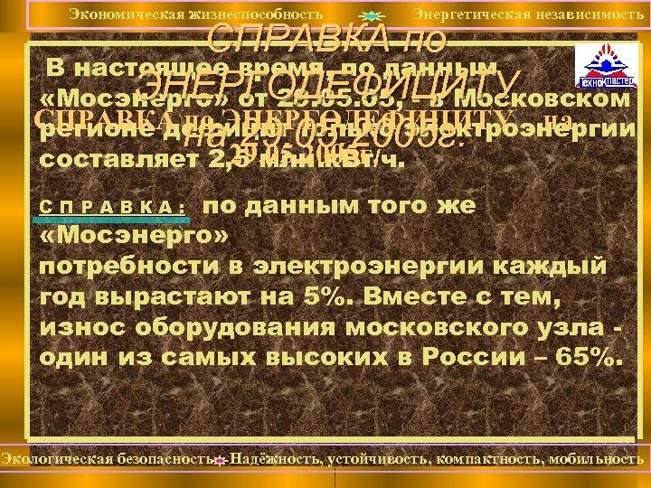Экономическая жизнеспособность Энергетическая независимость СПРАВКА по В настоящее время, по данным ЭНЕРГОДЕФИЦИТУ «Мосэнерго» от