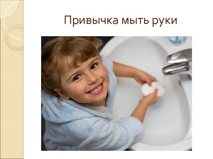 Привычка мыть руки
